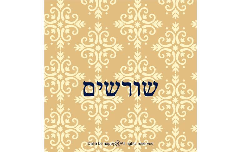 מתנות תודה, מתנות לסוף שנה, מתנה לחברה הכי טובה, תמונות יפות, שורשים, קרם, שטיח