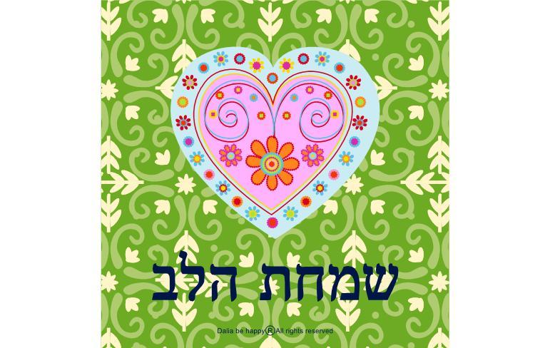 מתנות תודה, מתנות לסוף שנה, מתנה לחברה הכי טובה, ירוק, לב