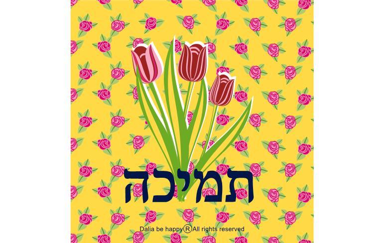 מתנת תודה, מתנה ליולדת,מתנות קטנות, מתנות לחברה הכי טובה, דליה ברנובר, משפטי תודה, אהבה, צהוב, פרחוני