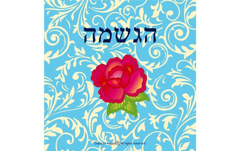 מתנה מקורית לראש השנה, ברכה לחברה טובה, מתנות ליום האישה, ברכה ליום הולדת לחברה,טורקיז, שושנה, פרחוני