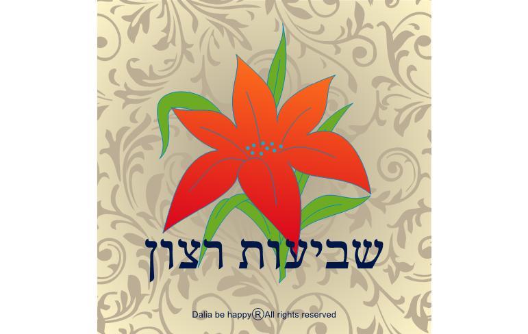 מתנת תודה, מתנה ליולדת,מתנות קטנות, מתנות לחברה הכי טובה, דליה ברנובר, משפטי תודה, אהבה, קרם, פרח