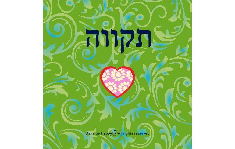 מתנת תודה, מתנה ליולדת,מתנות קטנות, מתנות לחברה הכי טובה, דליה ברנובר, משפטי תודה, אהבה, ירוק, פרחוני, לב